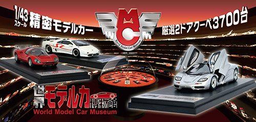 世界初&唯一!! 1/43 精密モデルカーの本格的常設博物館